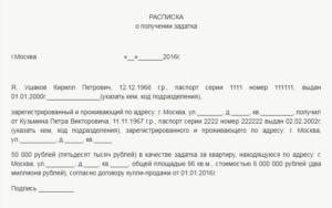 Расписка в получении задатка за квартиру образец и правила составления