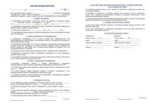 Договор о съеме квартиры образец бланк