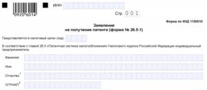 Образец заявления на получение патента