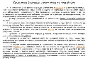 Соглашение о продлении сроков по договору 2