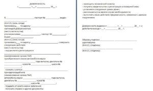 Доверенность на регистрацию автомобиля в ГИБДД образец бланк