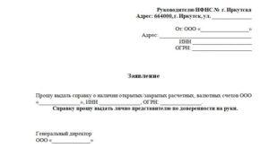 Запрос о предоставлении информации о расчетных счетах, образц