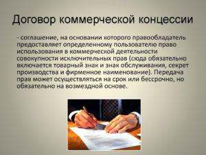 Договор коммерческой концессии ГК РФ