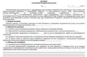 Агентский договор на оказание посреднических услуг образец бланк