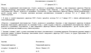 Генеральное соглашение образец бланк