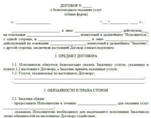 Заключение договора на оказание услуг