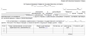Акт приема-передачи товара образец бланк