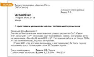 Уведомление ПФР о ликвидации ООО образец бланк