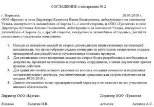 Соглашение о намерениях образец бланк