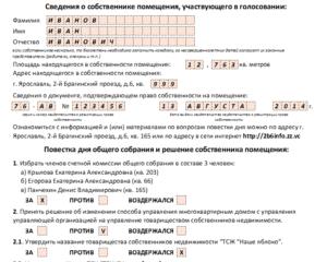 Форма бюллетеня для заочного голосования