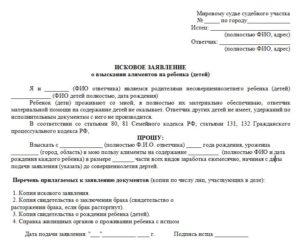 Обращение в суд образец бланк