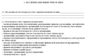 Должностная инструкция бухгалтера по зарплате