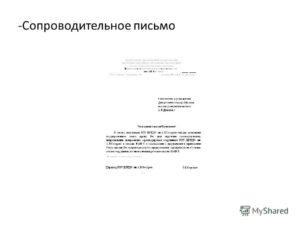 Образец сопроводительное письмо к документам