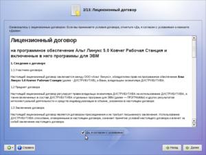 Лицензионное соглашение на программное обеспечение образец бланк