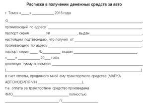 Расписка в получении денег за автомобиль образец бланк