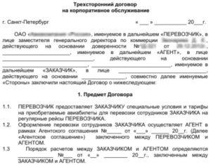 Трехсторонний договор образец бланк