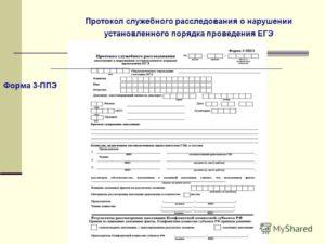 Акт служебного расследования образец бланк
