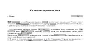Соглашение о прощении долга образец бланк