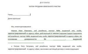 Договор купли-продажи земельного участка по доверенности образец бланк