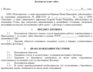 Договор на аудиторскую проверку образец бланк