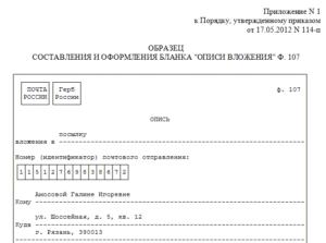 Опись почтового отправления, исковое заявление в суд