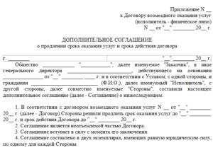 Договор оказания услуг по секретарско-бухгалтерскому обслуживанию