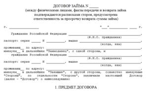 Договор безвозмездного займа между физическими лицами образец бланк