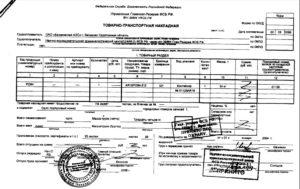 Товарно-транспортные документы