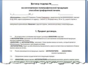Договор оказания услуг по изготовлению продукции
