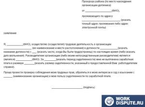 Жалоба в прокуратуру о невыплате заработной платы образец бланк