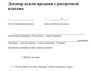 Договор рассрочки образец бланк