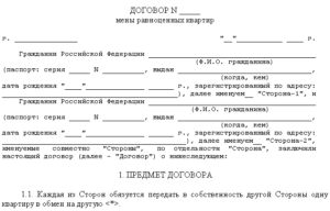Договор обмена квартирами образец бланк