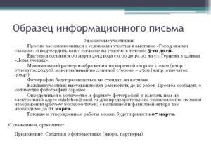 Информационное письмо о деятельности компании образец бланк