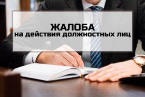 Обжалование действий должностных лиц
