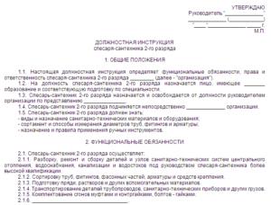Должностная инструкция сантехника образец бланк. Должностные обязанности сантехника.