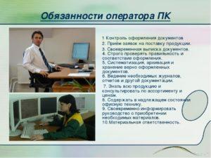 Оператор ПК обязанности