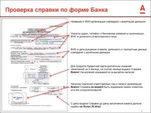 Справка о доходах по форме банка образец бланк
