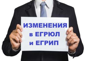 Внесение изменений в ЕГРЮЛ