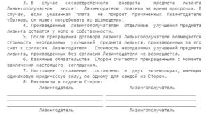 Досрочное расторжение договора лизинга по инициативе лизингополучателя