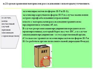 Какой срок хранения установлен для акта по форме Н-1