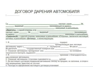 Договор дарения автомобиля