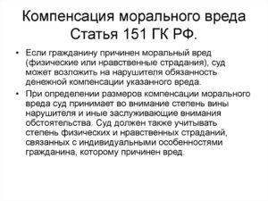 Моральный вред ГК РФ
