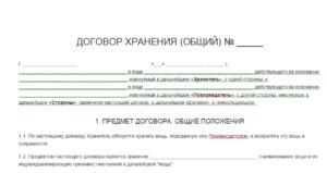 Договор хранения товара образец бланк