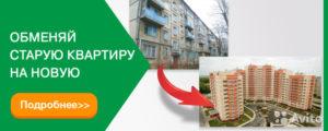 Как обменять квартиру