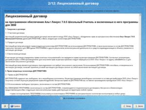 Сублицензионный договор на программное обеспечение образец бланк