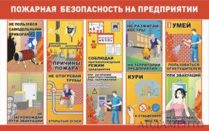 Меры пожарной безопасности на предприятии
