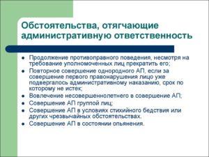 Обстоятельства отягчающие административную ответственность