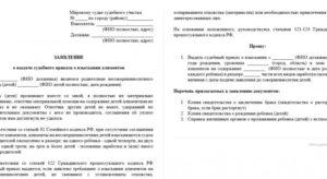Постановление о взыскании алиментов образец бланк