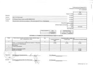 Справка о стоимости выполненных работ и затрат образец бланк