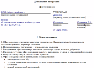 Должностная инструкция начальника отдела кадров образец бланк и должностные обязанности